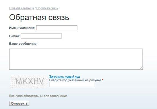 Форма заполнения обратной связи на сайте