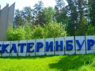 Горгаз Екатеринбург: Екатеринбурггаз – официальный сайт