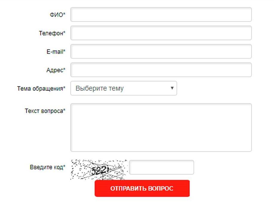 Форма предоставления обратной связи на сайте