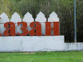 Горгаз Казань: Казаньгоргаз – официальный сайт