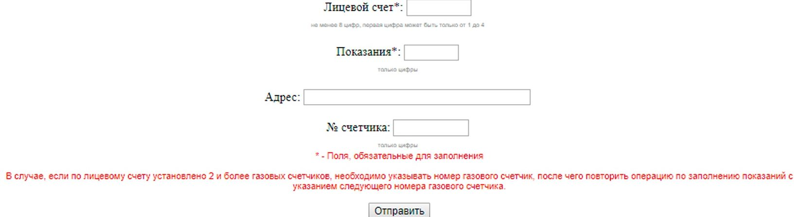 Форма для заполнения показаний счетчика на официальном сайте