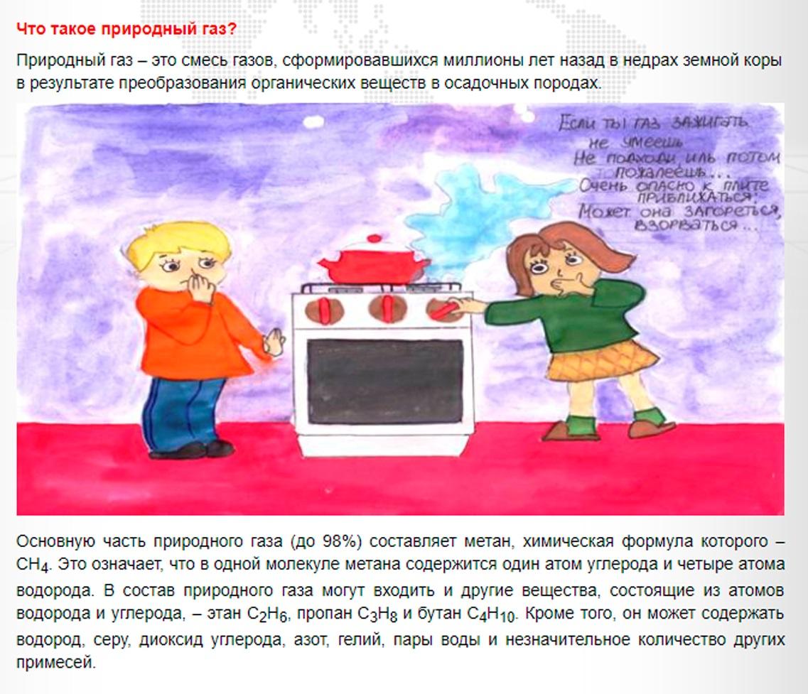 Крымгазсети-детям