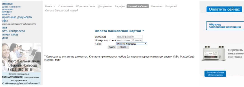 Оплата банковской картой на сайте