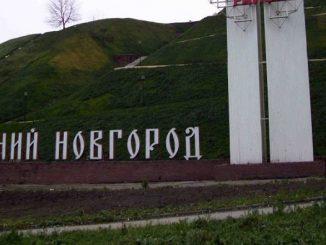Горгаз Нижний Новгород: НижегородЭнергоГазРасчет - официальный сайт
