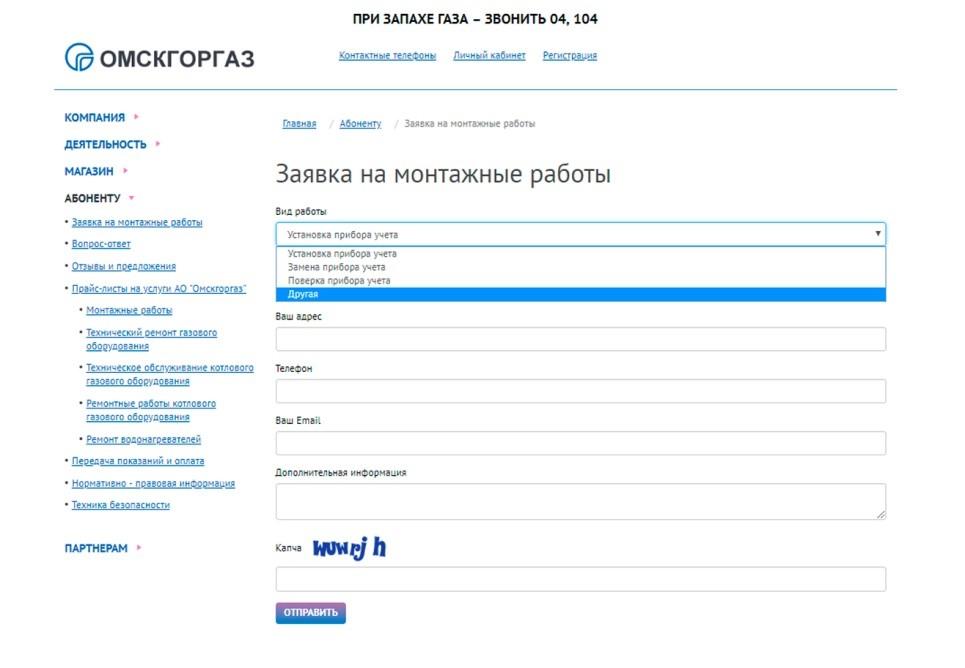 Форма заполнения заявки на сайте