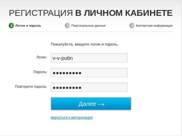 Процесс регистрации в личном кабинете