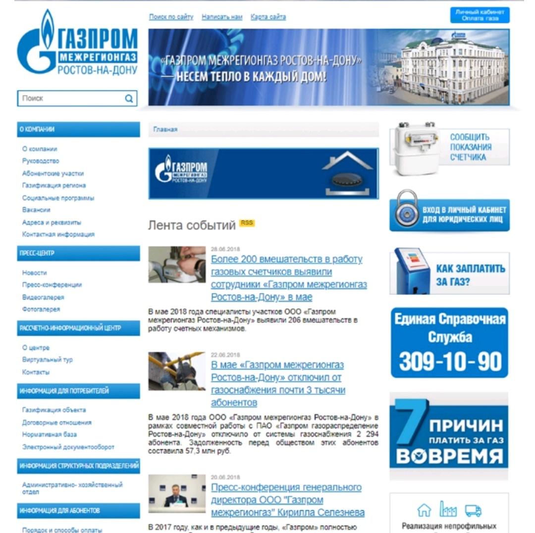 Главная страница официального ресурса