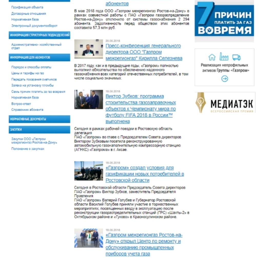 Новостная лента официального сайта