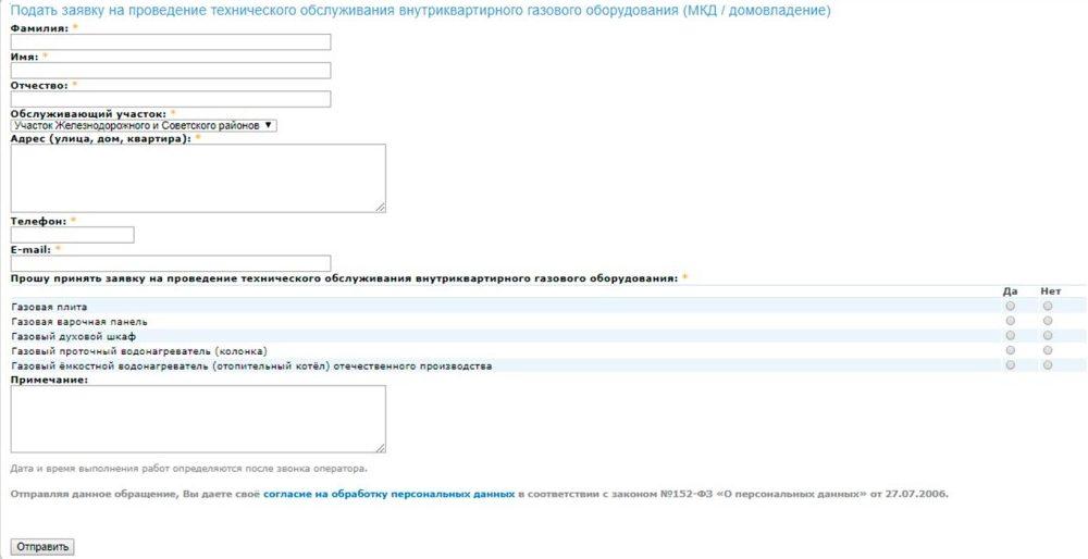 Заполнение заявки на сайте