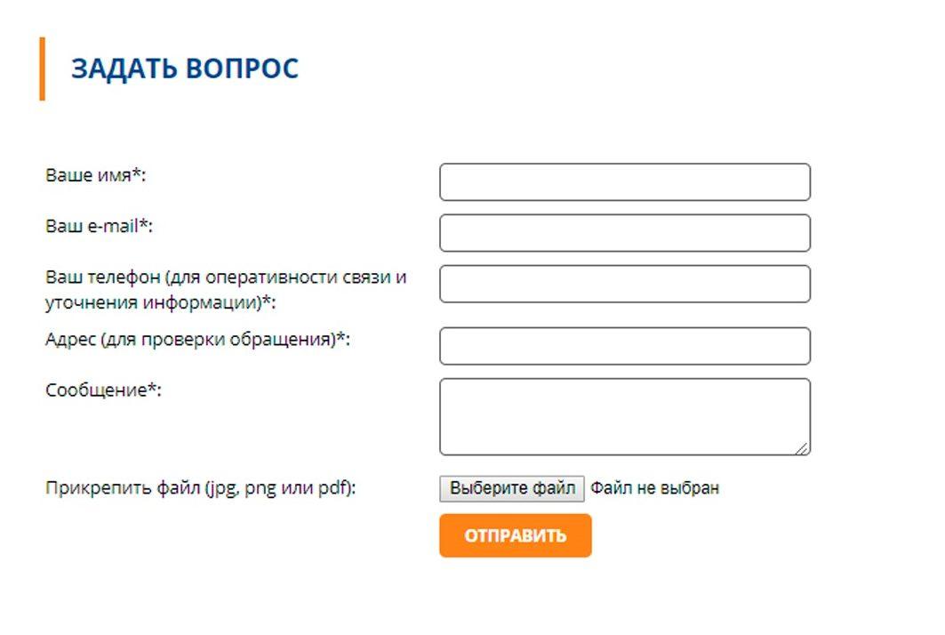 Форма отправки вопроса через сайт