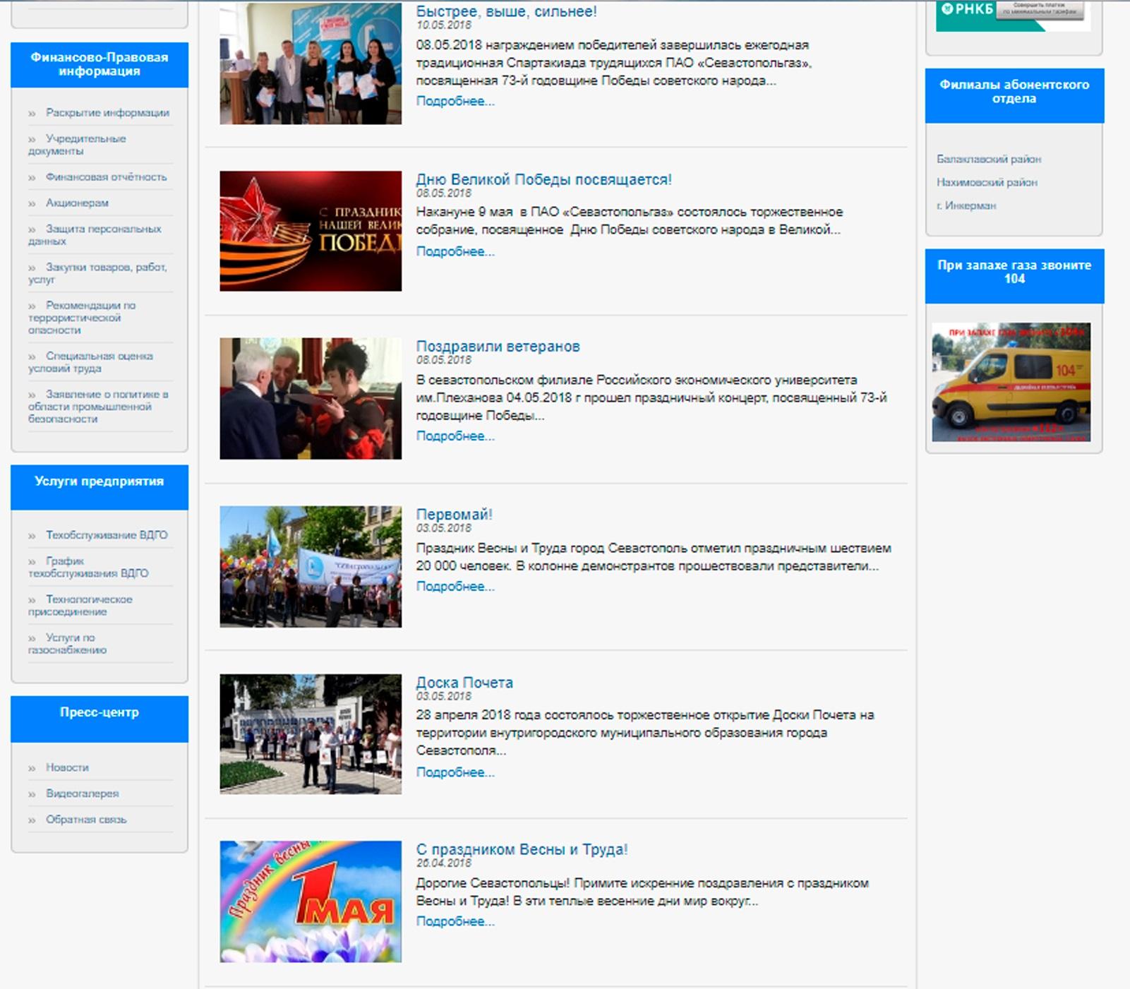 Официальный сайт ПАО «Севастопольгаз»