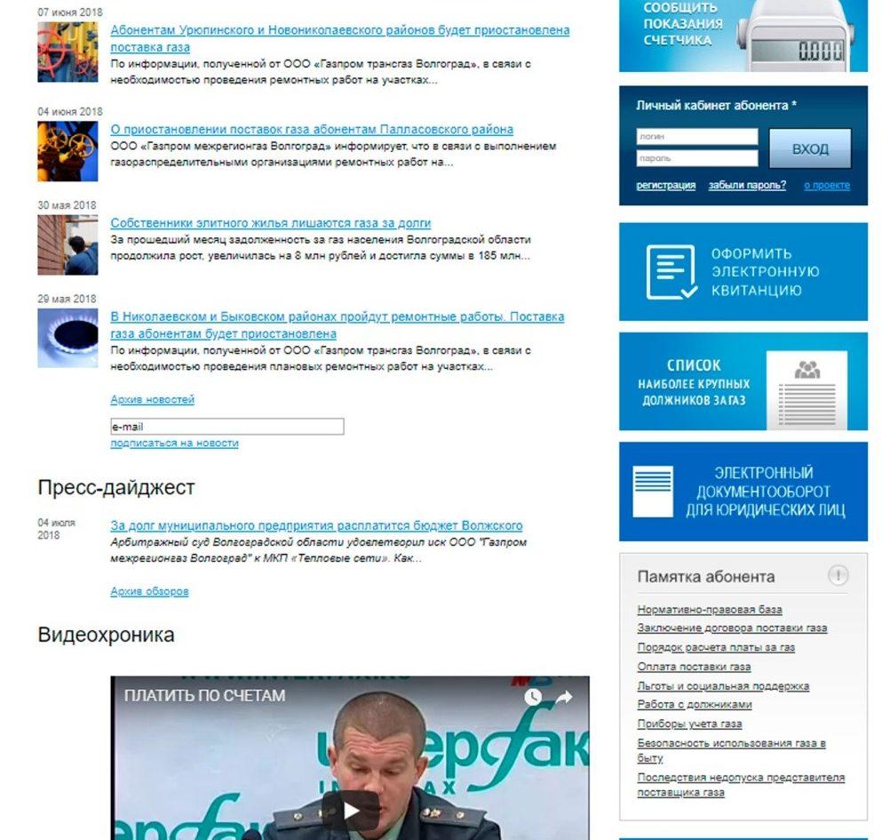 Разделы официального портала
