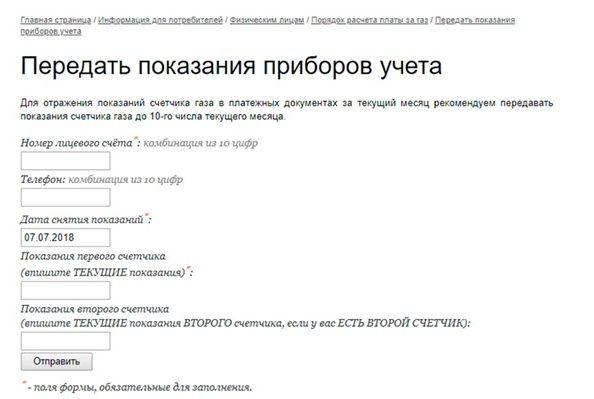 Форма передачи данных счетчиков на сайте