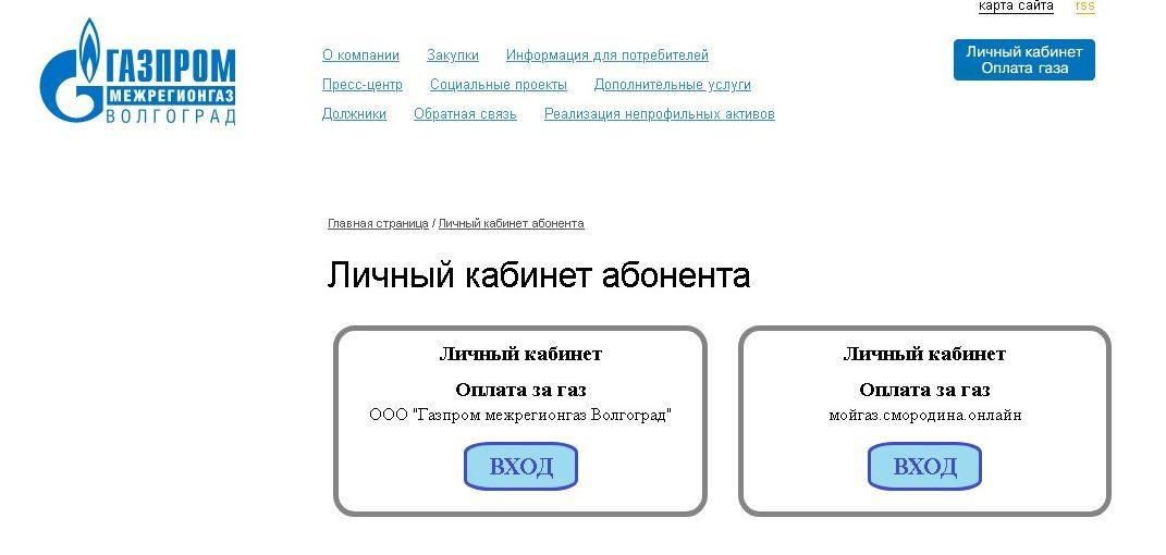 Основные разделы официального сайта