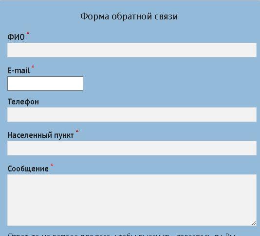 Форма обратной связи и номера телефона на главной странице