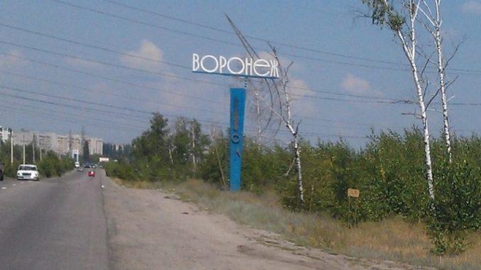 Горгаз Воронеж: Газпром межрегионгаз Воронеж - официальный сайт