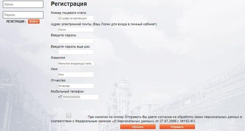 Регистрация в личном кабинете на сайте