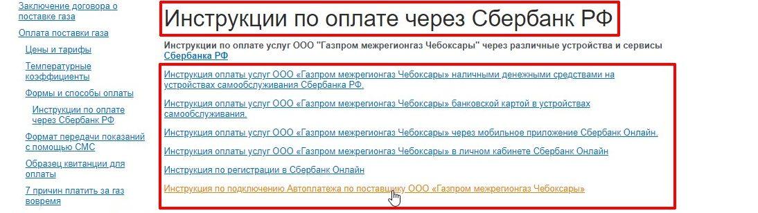 Инструкции по оплате потребленного газа в «Сбербанке России»