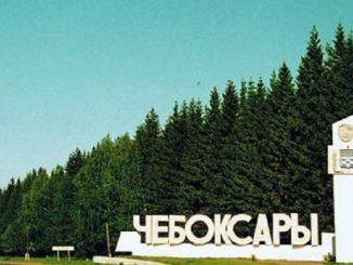 Газпром Межрегионгаз – Чебоксары
