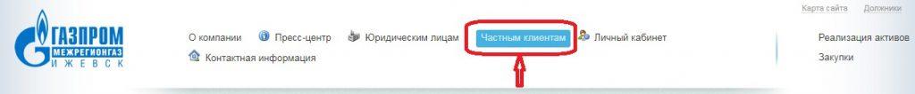 Официальный портал Газпром Межрегионгаз Ижевск
