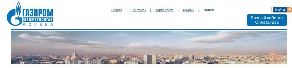 Шапка московского сайта Межрегионгаза