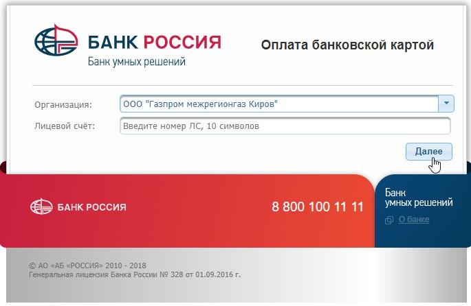 Онлайн платеж с баланса карты финансово-кредитного учреждения - «БАНК РОССИЯ»