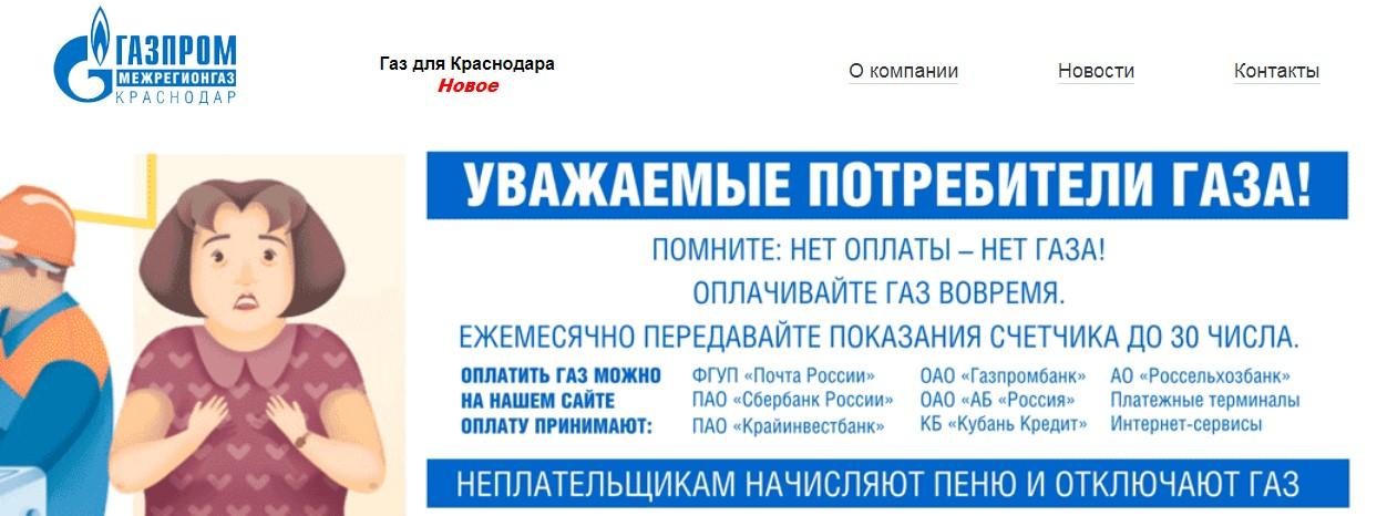 Главная страничка сайта межрегионгаза Краснодар