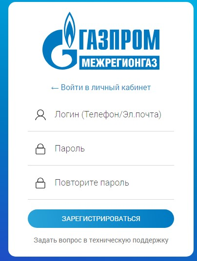 Форма регистрации в сервисе ЛК