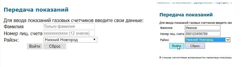 Передача учетных данных с сайта НижегородЭнергоГазРасчет