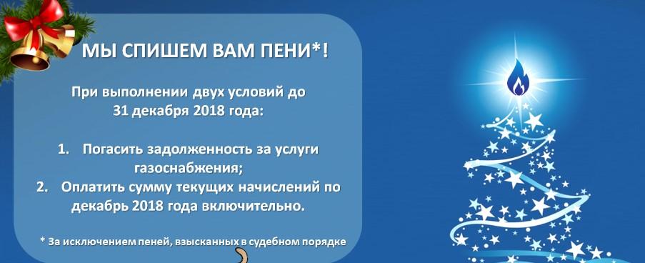 Акция от Газпром межрегионгаз Нижний Новгород