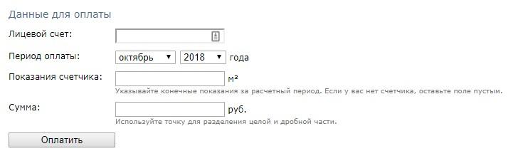 Оплата услуги через сайт «Газпром»