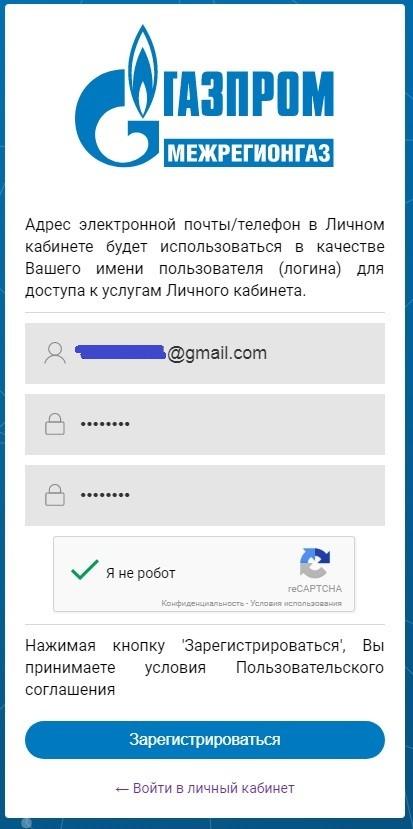 Анкета при регистрации