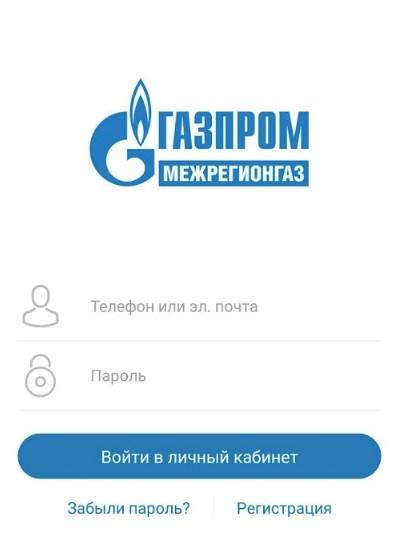 Главное окно входа приложения «Мой газ»