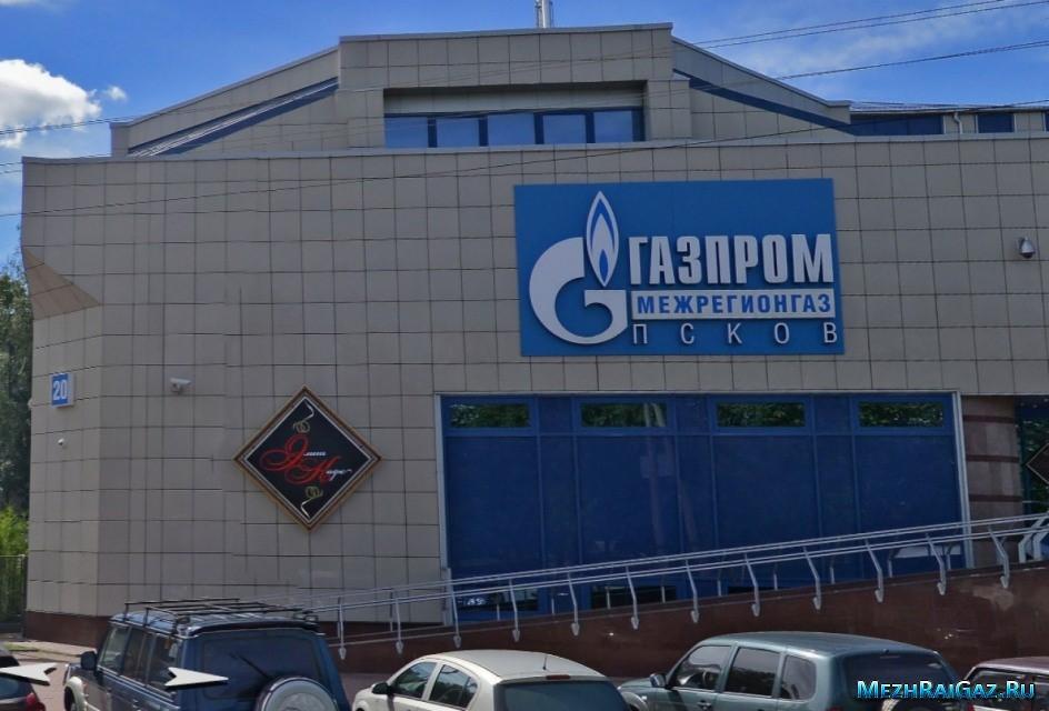 Офисное здание псковского поставщика «голубого топлива»