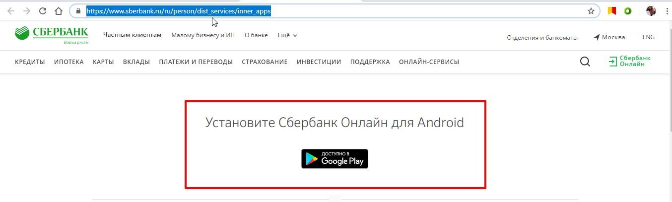 Страница банка, где можно установить приложение для ОС «Андроид»