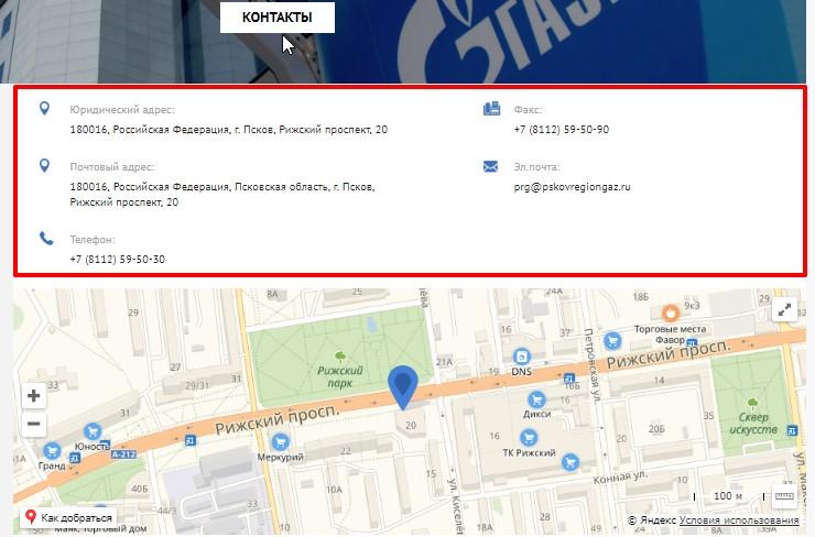 Контакты с работниками главного офиса, карта с его локацией на местности
