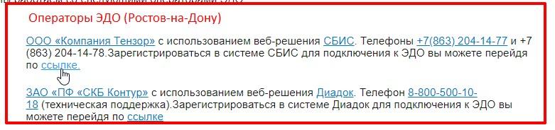 Ростовские операторы ЭДО