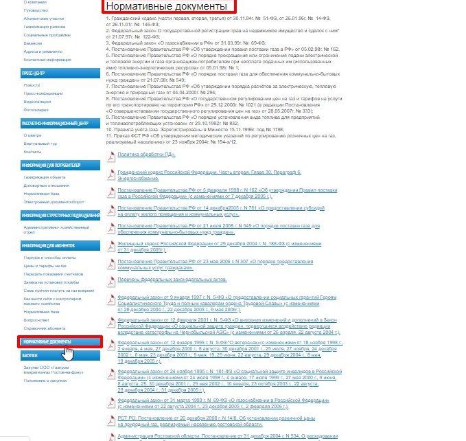 Перечень нормативных документов на страничке сайта