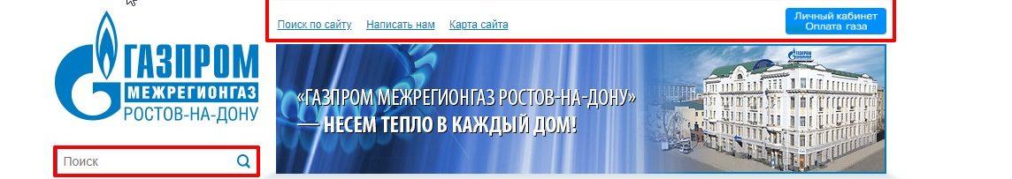 Шапка главной страницы интерактивного портала ростовской организации