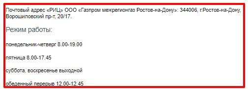 Городской адрес и режим работы «РИЦ»