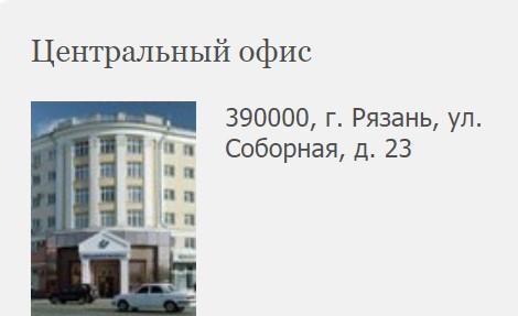 Почтовый адрес центрального офиса