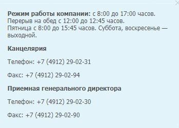 Центральный офис рязанского поставщика газа, режим работы