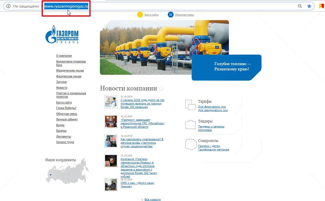 Интерактивный ресурс местного поставщика газа