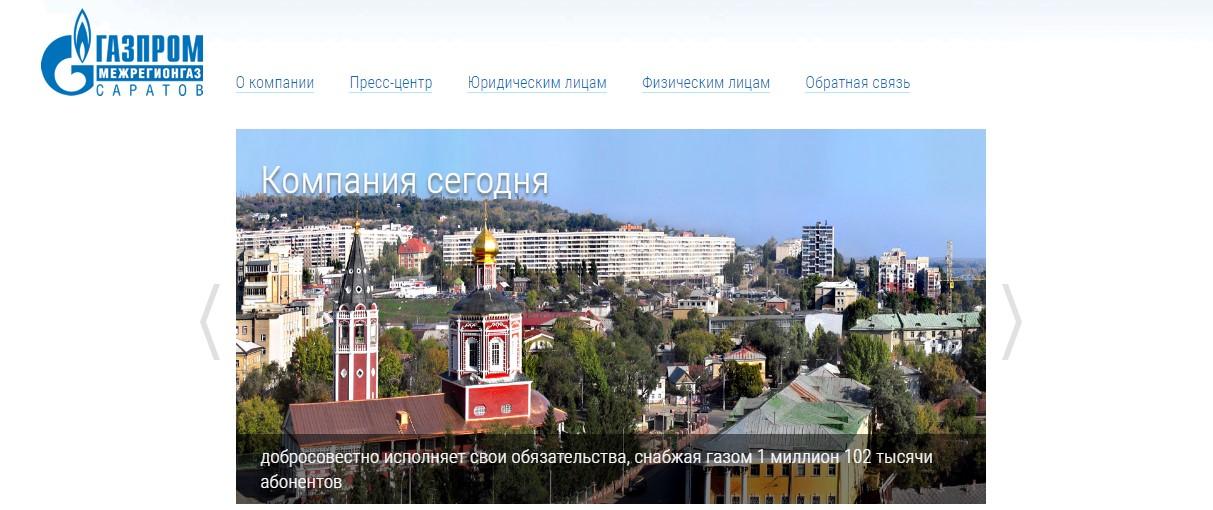 Главная страница официального сайта межрегионгаз Саратов