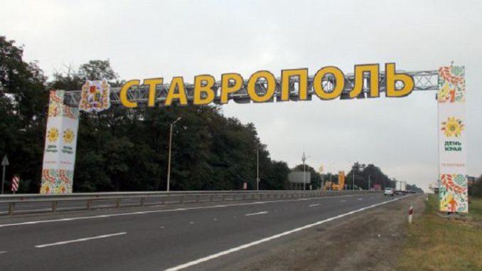 Газпром Межрегионгаз - Ставрополь