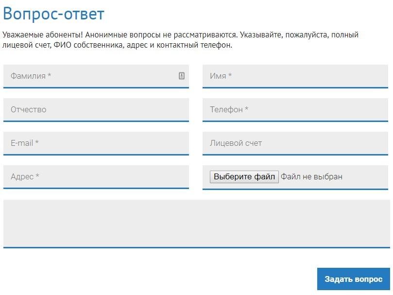 Форма обращения к «Газпром» на сайте
