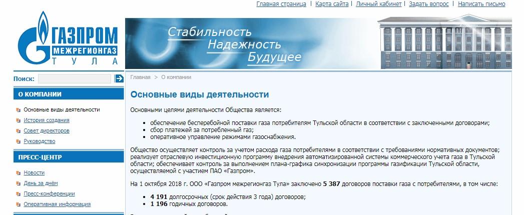 Главная страница официального ресурса компании