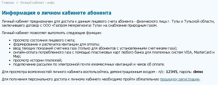 Подробная информация о кабинете клиента на официальном сайте компании