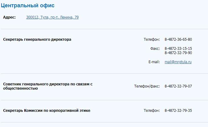Контактные телефоны центрального офиса Газпром