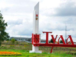 Газпром Межрегионгаз – Тула
